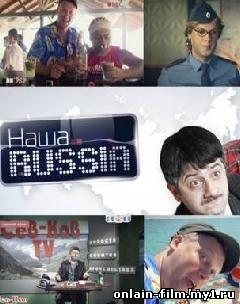 Наша раша 5 сезон 2011