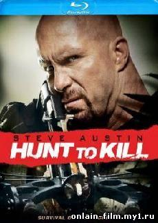 Охота ради убийства