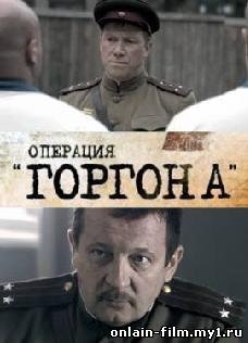"""Операция """"Горгона"""""""