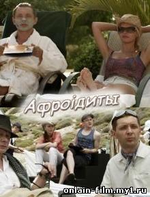 Афроiдиты / Афродиты (2012)