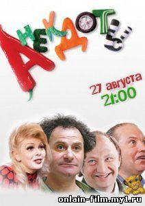 Анекдоты (СЕРИАЛ 2012)