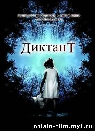Диктант / Детские игры / Dictado / Childish Games (2012)