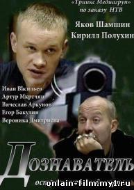 Дознаватель (2012)