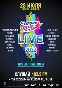 Европа Плюс Live 2012