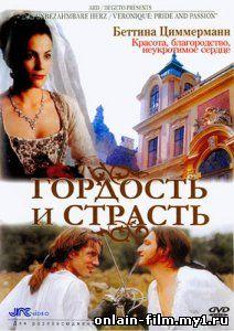 Гордость и страсть / Das unbezahmbare Herz (2004)