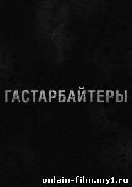 Гастарбайтеры (2012)
