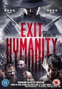 Конец человечества (2012)