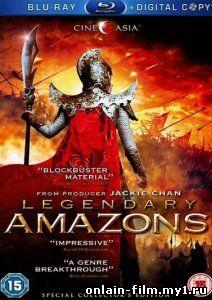 Легендарные Амазонки