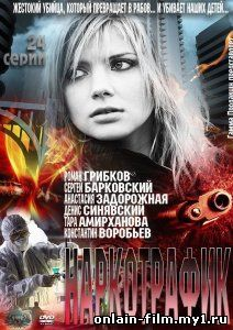 Наркотрафик (2012)