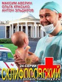 Склифосовский / Склиф