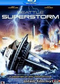 Супершторм в Сиэтле