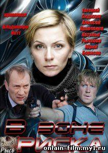 В зоне риска (Сериал 2013)